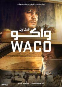 دانلود سریال Waco واکو فصل اول