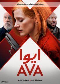 دانلود فیلم Ava 2020 ایوا با دوبله فارسی