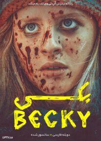 دانلود فیلم Becky 2020 بکی با دوبله فارسی