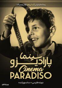دانلود فیلم Cinema Paradiso 1988 سینما پارادیزو با دوبله فارسی