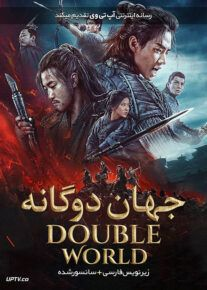 دانلود فیلم Double World 2019 جهان دوگانه با زیرنویس فارسی