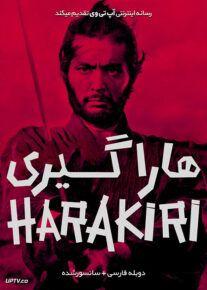 دانلود فیلم Harakiri 1962 هاراگیری با دوبله فارسی