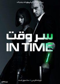 دانلود فیلم In Time 2011 سر وقت با دوبله فارسی