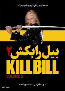 دانلود فیلم Kill Bill Vol 2 2004 بیل را بکش بخش 2 با دوبله فارسی