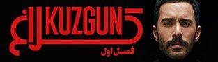 سریال Kuzgun کلاغ قسمت 6 تا 15