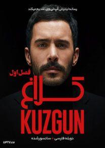 دانلود سریال Kuzgun کلاغ فصل اول با دوبله فارسی