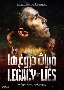دانلود فیلم Legacy of Lies 2020 میراث دروغ با زیرنویس فارسی