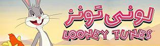 انیمیشن لونی تونز فصل اول قسمت 5