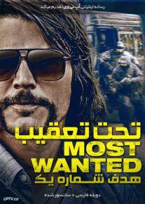 دانلود فیلم Most Wanted Target Number One 2020 تحت تعقیب هدف شماره یک با دوبله فارسی