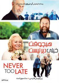 دانلود فیلم Never Too Late 2020 هیچوقت خیلی دیر نیست با زیرنویس فارسی