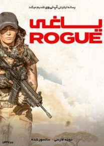 دانلود فیلم Rogue 2020 یاغی با دوبله فارسی