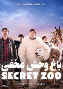 دانلود فیلم Secret Zoo 2020 باغ وحش مخفی با زیرنویس فارسی