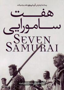 دانلود فیلم Seven Samurai 1954 هفت سامورایی با دوبله فارسی