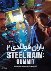 دانلود فیلم Steel Rain 2 2020 باران فولادی 2 با زیرنویس فارسی