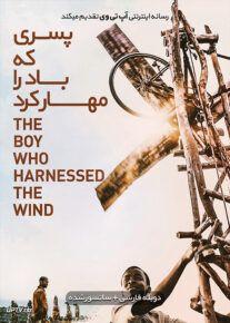 دانلود فیلم The Boy Who Harnessed the Wind 2019 پسری که باد را مهار کرد با دوبله فارسی