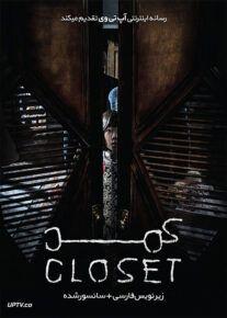 دانلود فیلم The Closet 2020 کمد با زیرنویس فارسی