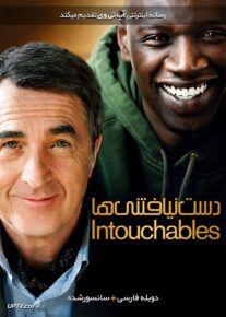 دانلود فیلم The Intouchables 2011 دست نیافتنی ها با دوبله فارسی