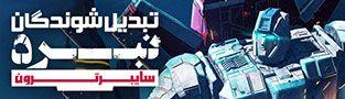 سریال تبدیل شوندگان نبرد سایبرترون فصل اول