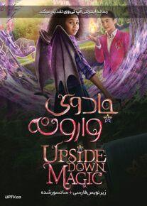 دانلود فیلم Upside-Down Magic 2020 جادوی وارونه با زیرنویس فارسی