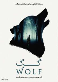 دانلود فیلم Wolf 2019 گرگ با زیرنویس فارسی