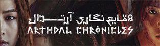 سریال Arthdal Chronicles فصل دوم کامل
