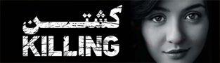 سریال The Killing کشتن فصل اول