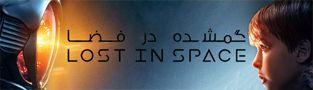 سریال Lost in Space فصل اول