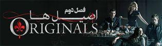 سریال The Originals فصل دوم کامل