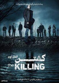 دانلود سریال The Killing کشتن فصل دوم