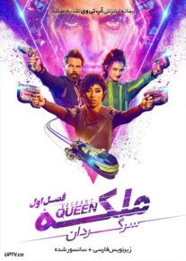 دانلود سریال Vagrant Queen ملکه سرگردان فصل اول
