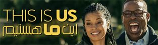 سریال This Is Us  فصل اول