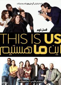 دانلود سریال This Is Us این ما هستیم فصل دوم