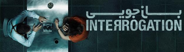 سریال Interrogation بازجویی فصل اول