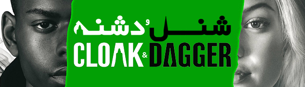 سریال Cloak & Dagger فصل دوم