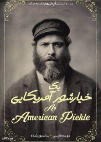 دانلود فیلم An American Pickle 2020 یک خیارشور آمریکایی با دوبله فارسی