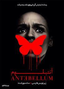 دانلود فیلم Antebellum 2020 آنتبلوم با زیرنویس فارسی