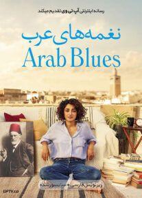 دانلود فیلم Arab Blues 2019 نغمه های عرب با زیرنویس فارسی