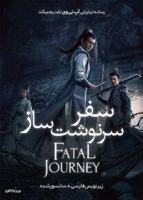 دانلود فیلم Fatal Journey 2020 سفر سرنوشت ساز با زیرنویس فارسی