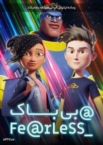 دانلود انیمیشن بی باک Fearless 2020 با دوبله فارسی