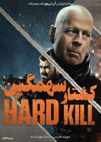 دانلود فیلم Hard Kill 2020 کشتار سهمگین با دوبله فارسی