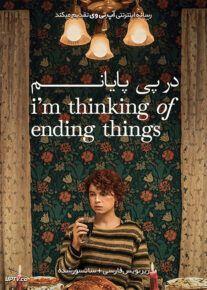 دانلود فیلم Im Thinking of Ending Things 2020 در پی پایانم با زیرنویس فارسی