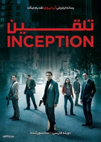 دانلود فیلم Inception 2010 تلقین