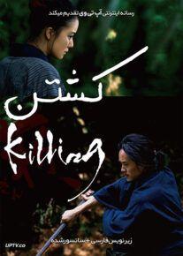 دانلود فیلم Killing 2018 کشتن با زیرنویس فارسی