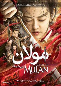 دانلود فیلم Matchless Mulan 2020 مولان بی همتا با زیرنویس فارسی