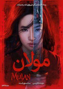 دانلود فیلم Mulan 2020 مولان با دوبله فارسی حرفه ای