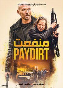دانلود فیلم Paydirt 2020 منفعت با دوبله فارسی