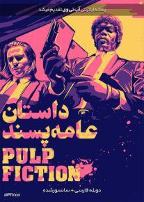 دانلود فیلم Pulp Fiction 1994 داستان عامه پسند با دوبله فارسی