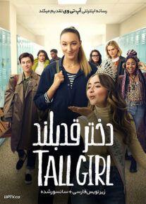دانلود فیلم Tall Girl 2019 دختر قد بلند با زیرنویس فارسی