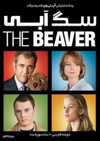 دانلود فیلم The Beaver 2011 سگ آبی با دوبله فارسی