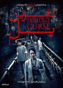 دانلود فیلم The Bridge Curse 2020 نفرین پل با زیرنویس فارسی
